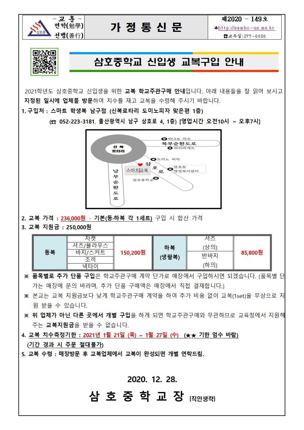 2021학년도 삼호중학교 신입생 교복구입 안내 가정통신문001